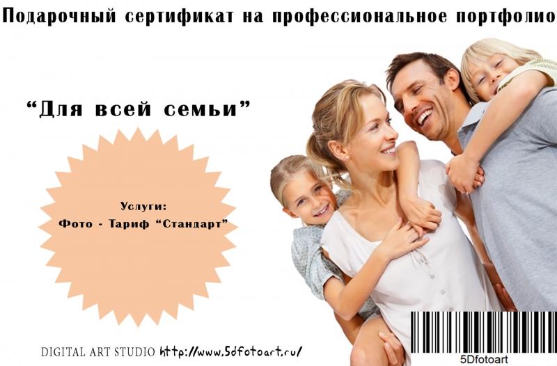 Подарочный сертификат на фотосъемку - Cвадьбу и Love Story