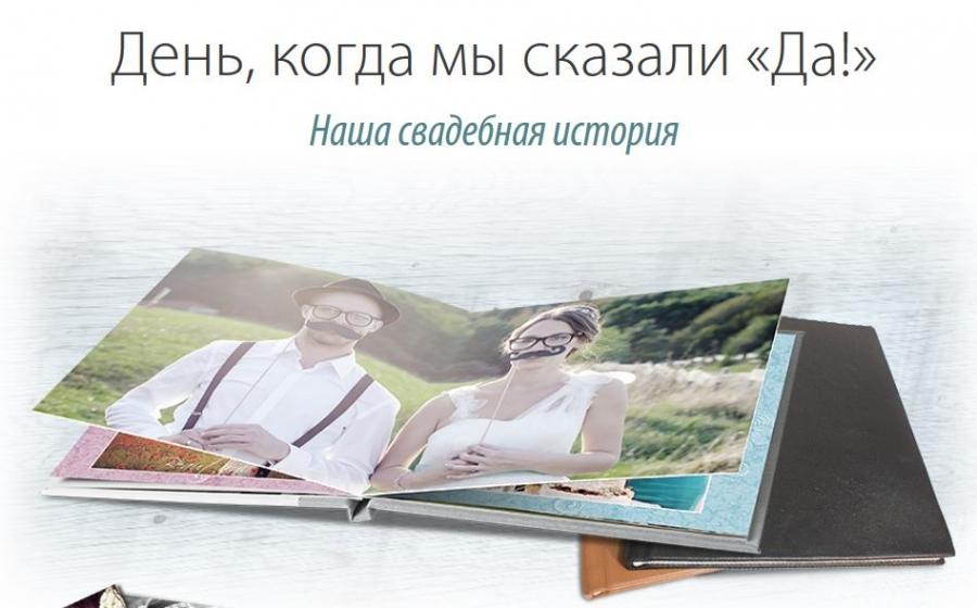 Скачать программы для свадебного фотоальбома